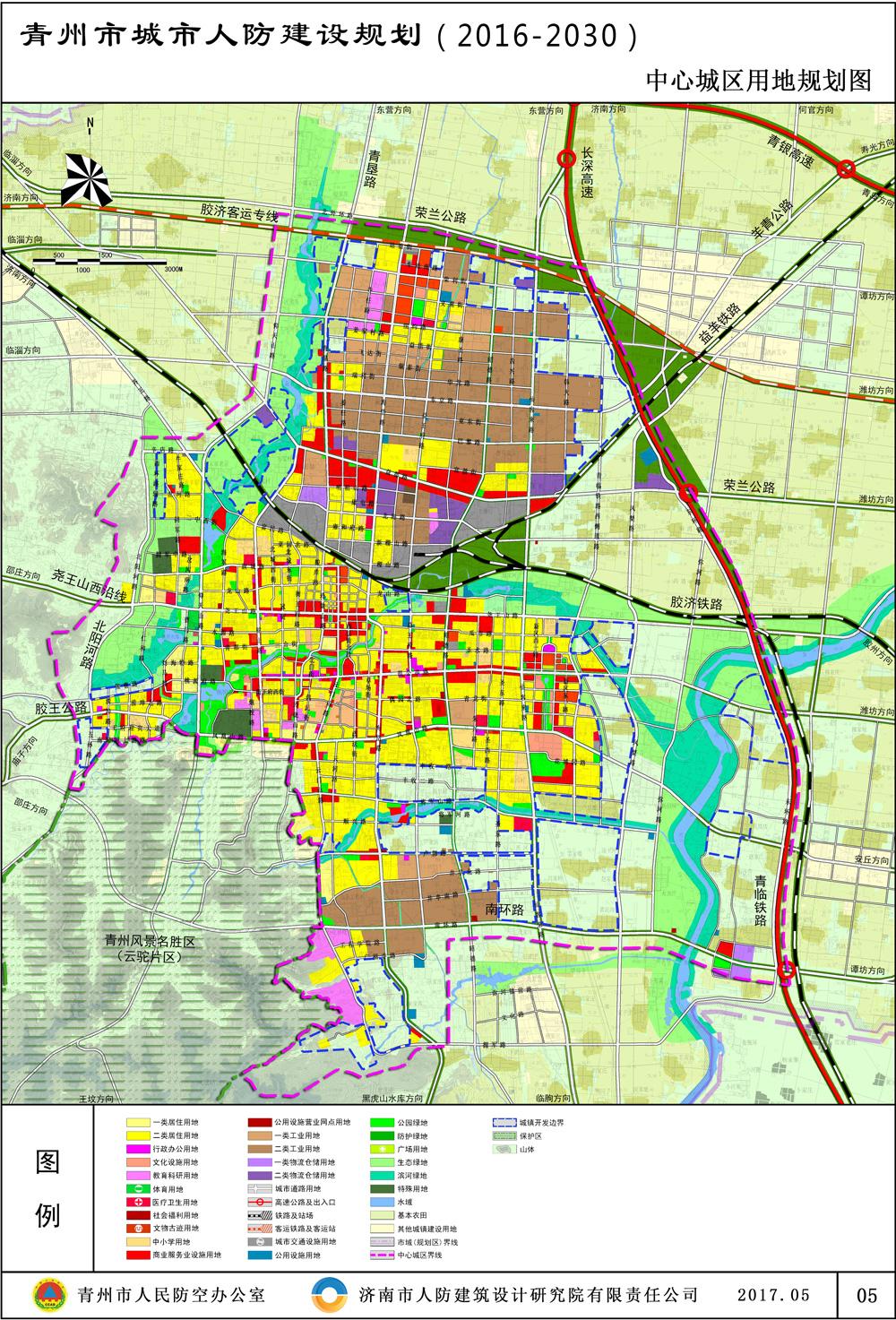 青州市人防總體規劃